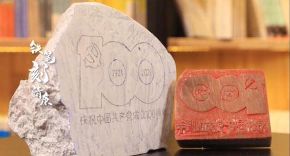 清廉中国丨金石鉴初心 铁笔刻清廉