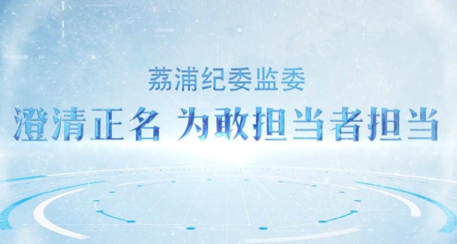 【爱廉说第184期】荔浦纪委监委:澄清正名 为敢担当者担当