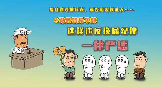 @党员领导干部 选举公平不容破坏