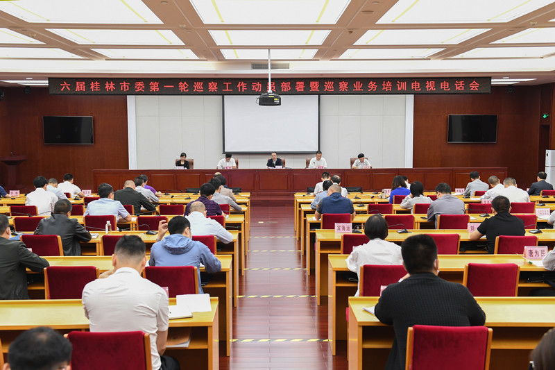 六届桂林市委第一轮巡察启动 将对8个群团组织开展常规巡察