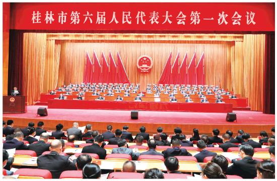 桂林市六届人大一次会议开幕
